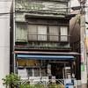 魚玉 渋谷区渋谷