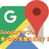 Googleマップの新たな収益モデルで食べログを食う!!2019/04/12peing質問箱に答えてみたよ