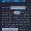 Raspberry Pi 3とDockerでMastodonのインスタンスを立ててみました
