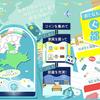都道府県を楽しく覚え直すアプリ「ぐりぐり都道府県」をリリースしました