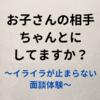 心理士さんとの面談~イライラMAX編~