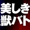 映画『ゴジラ  キング・オブ・モンスターズ』【ネタバレ感想】ゴジラ!キングギドラ!モスラ!ラドン!美しき怪獣バトル!
