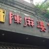 成都で麻婆豆腐⑧ 成都の観光スポットを散策して陳麻婆豆腐店へ