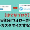 簡単4ステップ!Twitterフォローボタンのカスタマイズ方法【はてなブログ】