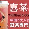 7時間待ちの大行列!中国で話題沸騰中のクリームチーズティ【喜茶】
