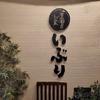コロナでも神田で飲める、タバコも吸える店!2店舗目 肉と日本酒いぶり 神田店