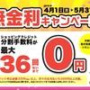 【ご好評につき期間延長!】クレジット無金利(手数料¥0)キャンペーン!!!