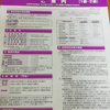 令和2年度建設機械施工技術検定の日程変更について【決定版】