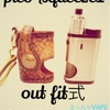 "pico squeeze1 ""OUT FIT""でパワーアップ!"