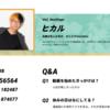 普段YouTuberとか見なかったけど「Hikaru channel(ヒカル チャネル)」だけはガチで面白い。