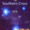本当の恋のひとつも知らずにいた。「Southern Cross」 - 那柚
