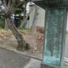 万葉歌碑を訪ねて(その395)―三重県津市 三重県護国神社―防人の歌(3)