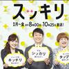 伝えよう感謝の日とは?日本テレビ「スッキリ」にすとぷりが登場 2020年11月23日