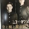 「空と風と星の詩人〜尹 東柱の生涯」(イ・ジュニク監督、韓国映画)