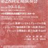 【演奏会のご案内】第28回いわき交響楽団定期演奏会(10月14日)