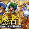 【DQMSL】冒険者クエストにヒャド使い、体技使い、クリフト、アリーナ登場!新たな証が5つも追加!