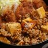 麻婆チキンカツ丼のレシピ