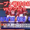 【オープン戦試合結果】vsヤクルト、青木宣親の凱旋試合を5-2で勝利!2018/3/16(金)神宮
