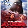 映画感想:「赤い珊瑚礁 オープン・ウォーター」(35点/生物パニック)