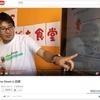 「Sesame Street in 函館」、YouTubeのセサミチャンネルで公開!