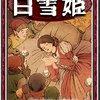 英語絵本103日目、ちょっと背伸びで長い昔話【Kindle Unlimitedで英語多読に挑戦】