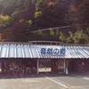 奥大井(静岡)に行って来ました