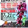 【イベント】7/21(日)福島ユナイテッドFC 「市町村Day2019」での観光PR開催!