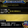 level.723【赤い霧】第127回闘技場ランキングバトル初日