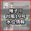 帷子川の水位 横浜駅近く 横浜市旭区保土ケ谷区避難情報あり 台風19号による大雨 氾濫警戒情報