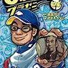 プロ野球の裏側やお金の話を描いた異色の野球漫画「グラゼニ」が面白い!今なら3巻まで無料!