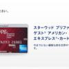 SPGアメックス入門編 一番熱いカードはSPGアメックス!? 知る人ぞ知るSPGアメックスカードのメリットまとめ