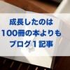 """成長したのは""""100冊の本""""よりも""""ブログ1記事"""""""