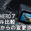 GoPro HERO7が遂に発表!!ラインナップされた3モデルの違いやHERO6からの変更点をまとめてみた