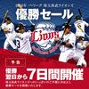 西武池袋本店「埼玉西武ライオンズ優勝セールやったるでー!」