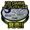 【US DAIWA】コスパに優れた海外モデル4本編みPEライン「J-ブレイド x4」国内入荷!