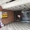 湯沢市のレトロな喫茶店で絶品のナポリタン&ハンバーグを食べる!