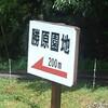 福井県大野市 勝原園地