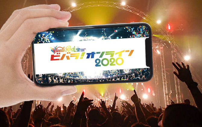 自宅にいながら3日間の音楽フェスを楽しめる! 初のオンライン開催「ビバラ!オンライン 2020」を満喫する方法