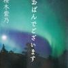 桜木紫乃「おばんでございます」を読んで