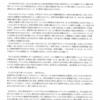 【速報】本日12時頃、イシル・フセインさんが東京入管から解放されました