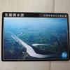 土木遺産カード ― 北海道開発局札幌河川事務所にて ―