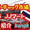 本日投稿の動画は「アジア最大の市場 チャットチャック市場」