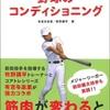野球とコンディショニング