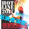 5月28日(日)HOTLINE2017 長岡店ショップオーディション出演者決定!