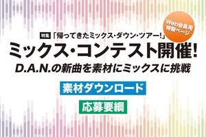 【Web会員】帰ってきたミックス・ダウン・ツアー!〜ミックス・コンテスト応募&素材ダウンロード