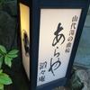 あらや滔々庵【石川県 山代温泉】~小京都の色が残る加賀山代にあって、最高の湯量を誇る自家源泉かけ流しの温泉を堪能、目で食し口で食せれば至極の味覚の温泉宿~