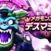 【DQウォーク】今戦えるメガモン(2021/3/19~4/27)