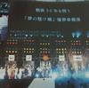 プロレス夢のオールスター戦! 1995.4.2「夢の懸け橋」のこと。