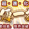 台湾版MHFに秘伝珠ガチャ第3弾が登場!