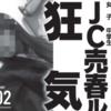 JC(女子中学生)JK(女子高生)が援助交際!?のお店の噂の真相は